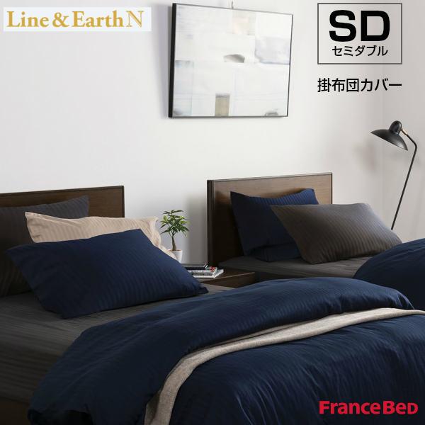 【フランスベッド】掛布団カバー ライン&アースN セミダブルサイズ SD W170×L210cm Line&Earth N【France Bed】