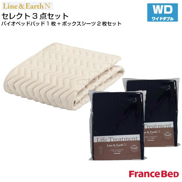 【フランスベッド】セレクト3点セット グッドスリープバイオベッドパット1枚 マットレスカバー ライン&アースN 2枚 ワイドダブルサイズ WD 【France Bed】