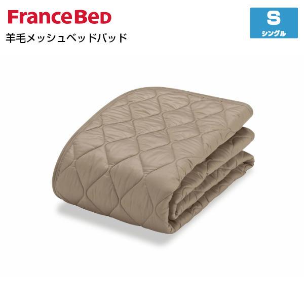 【フランスベッド】羊毛メッシュベッドパッド S シングルサイズ 【France Bed】