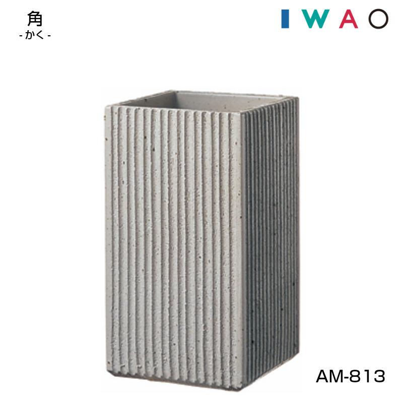 傘立て AM-813 角 かく IWAO VESSELA イワオベセラ 岩尾磁器