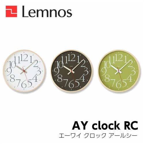 【7/31までポイント5倍】Lemnos レムノス AY clock RC エーワイクロックアールシー AY14-10WH/AY14-10BW/AY14-10GN 掛け時計 シンプル 山本章
