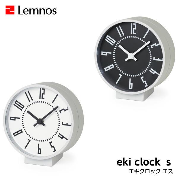 【7/31までポイント5倍】Lemnos レムノス eki clock s エキ クロック エス TIL19-08WH/TIL19-08BK 置時計 シンプル 五十嵐 威暢