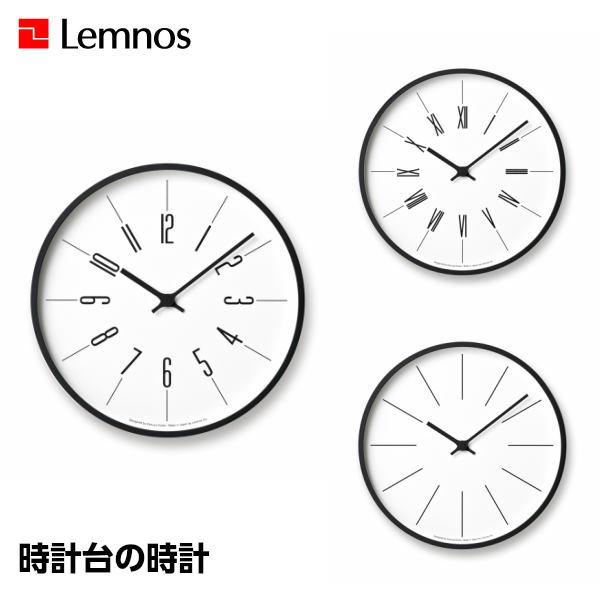 【3/31までポイント5倍】Lemnos レムノス 時計台の時計 KK17-13A/KK17-13B/KK17-13C 掛け時計 シンプル 電波時計 小池和也