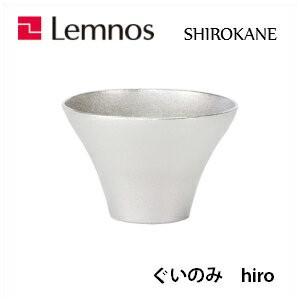 【12/31までポイント5倍】Lemnos レムノス SHIROKANE ぐいのみ hiro SN12I-16 純錫 酒器