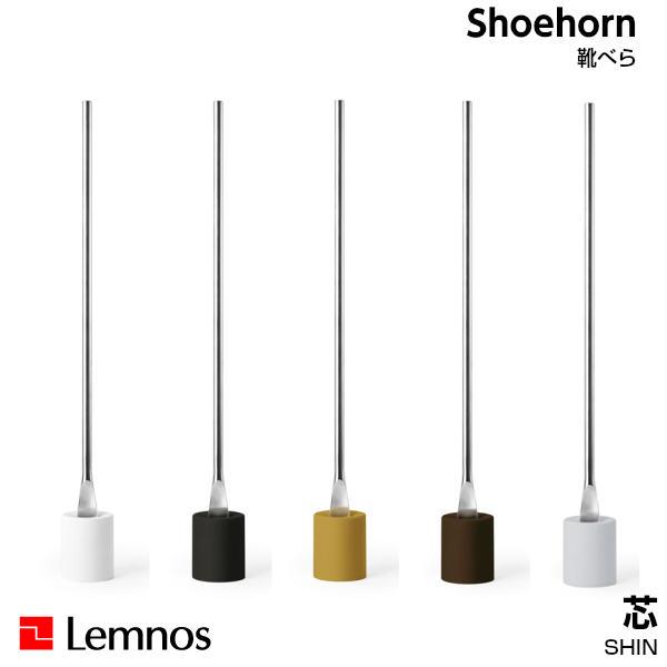 【7/31までポイント5倍】Lemnos レムノス Shoehorn 靴べら IK160-04WH/IK160-04DGY/IK160-04YE/IK160-04BW 芯 SHIN シンプル アルミニウム 林幹也