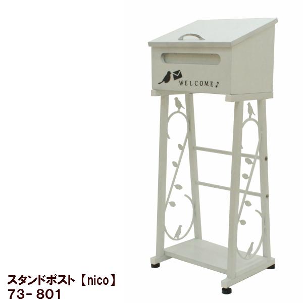 スタンドポスト nico(ニコ) No.73-801 ホワイト