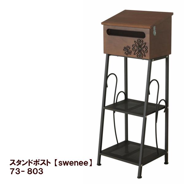 【送料無料】スタンドポスト swenee(スウェニー) No.73-803 ダークブラウン