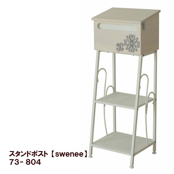 【送料無料】スタンドポスト swenee(スウェニー) No.73-804 ホワイト