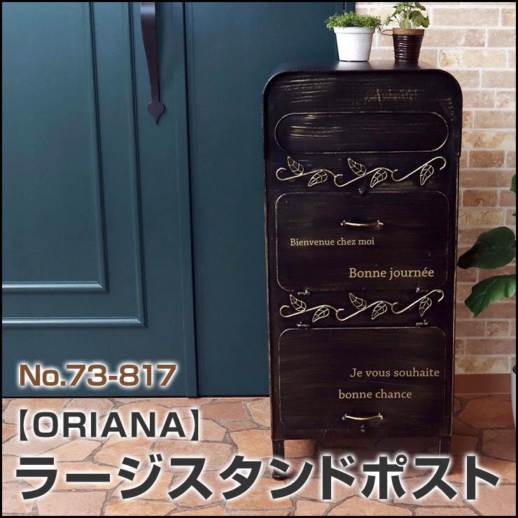 【送料無料】ラージスタンドポスト ORIANA(オリアナ) No.73-817 ブラック