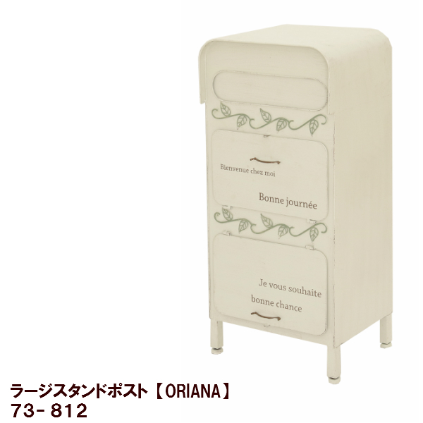 【送料無料】ラージスタンドポスト ORIANA(オリアナ) No.73-812 ホワイト