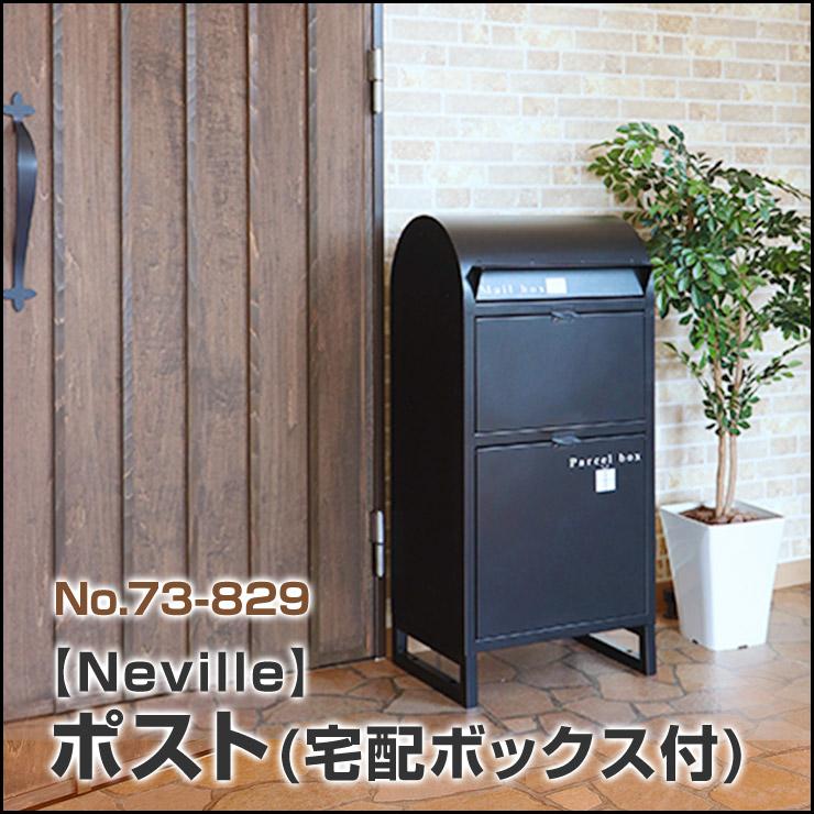 【送料無料】ポスト(宅配ボックス) Neville(ネビル) No.73-829 ブラック