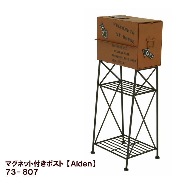 【送料無料】マグネット付きポスト Aiden(アイデン) No.73-807 ブラウン