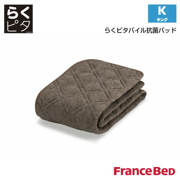 【フランスベッド】 らくピタパイル抗菌ベッドパッド キングサイズ K 【FRANCE BED】