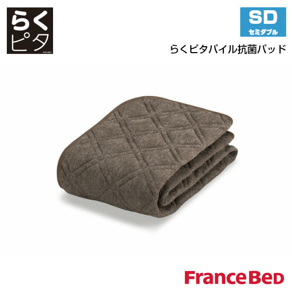 【フランスベッド】 らくピタパイル抗菌ベッドパッド セミダブルサイズ SD 【FRANCE BED】