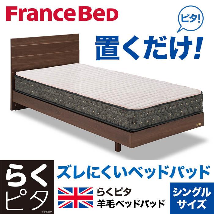 【送料無料】【フランスベッド】 らくピタ羊毛ベッドパッド2 シングルサイズ S 【FRANCE BED】