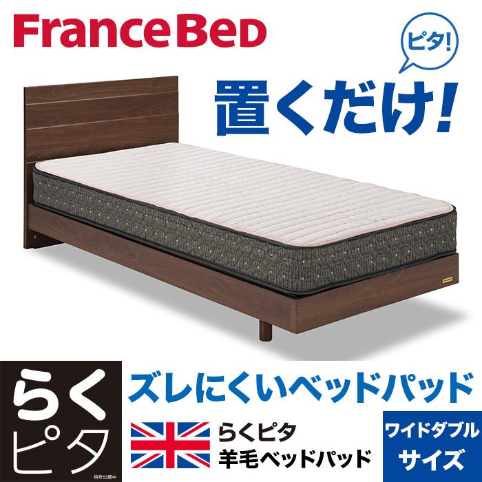【送料無料】【フランスベッド】 らくピタ羊毛ベッドパッド2 ワイドダブルサイズ WD 【FRANCE BED】