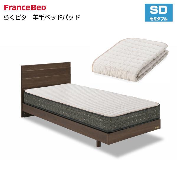 【送料無料】【フランスベッド】 らくピタ羊毛ベッドパッド2 セミダブル SD 【FRANCE BED】