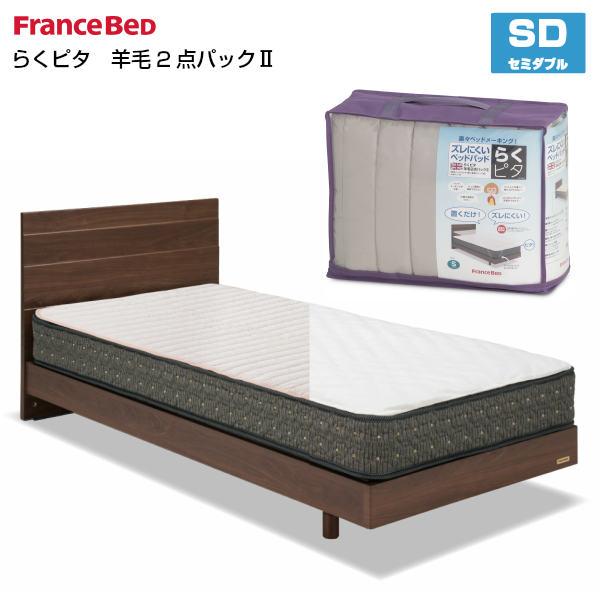 【送料無料】【フランスベッド】 らくピタ羊毛2点パック2 セミダブルサイズ SD 【FRANCE BED】