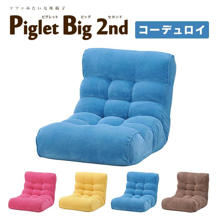 【送料無料】【HIKARI FURNITURE】 Piglet big2nd corduroy ピグレットビッグセカンド コーデュロイ 座椅子 ソファ ひとり イス 【4色】