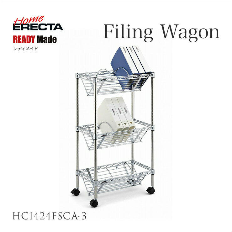 【送料無料】【ホームエレクター】シェルフ ワゴン/ファイリングワゴン 3段仕様 HC142FSCA-3