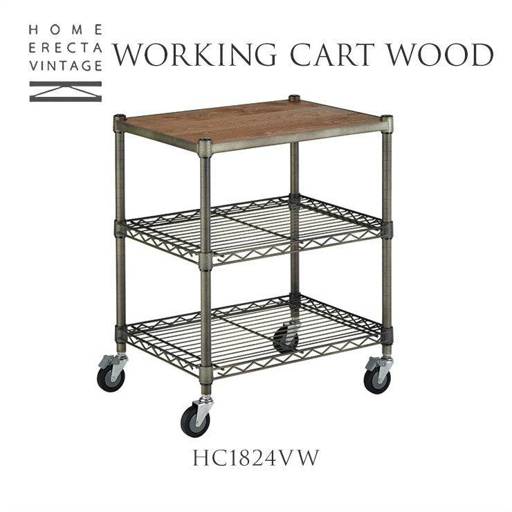 【送料無料】【エレクターヴィンテージ】ワーキングカート ウッド WORKING CART WOOD/ヴィンテージウッド HC1824VW