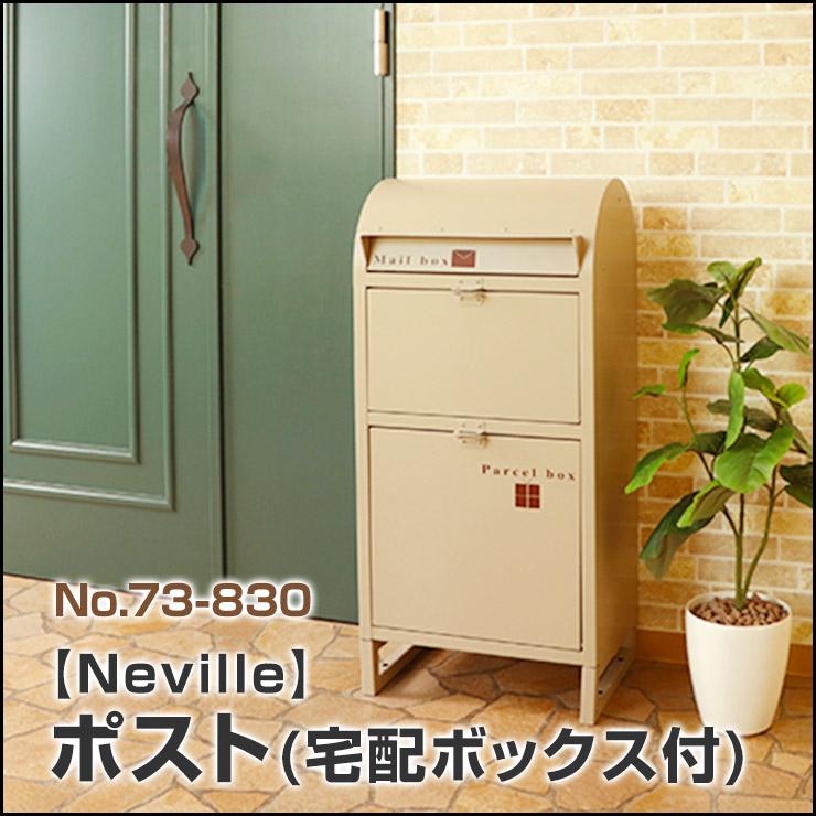 【送料無料】ポスト(宅配ボックス) Neville(ネビル) No.73-830 アイボリー