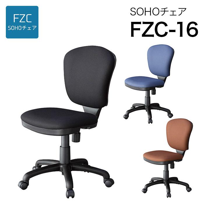 【くろがね】【2020年度】【送料無料】SOHOチェア(布張り)FZC-16BK/FZC-16BR/FZC-16NB/ 回転チェアー 学習チェア 学習家具 イス 学習椅子