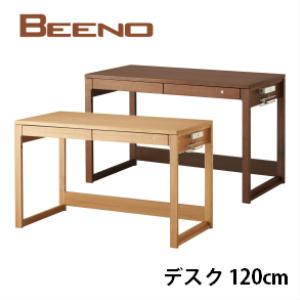 【代引き不可】【送料無料】【コイズミ】【2020年度】学習机 BEENO ビーノ DESK WIDE 120cm デスク120cm BDD-073NS/BDD-173WT 学習家具 ナラ材 単品 シンプル 木目