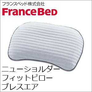 【送料無料】ニューショルダーフィットピロー ブレスエアー 日本製 フランスベッド【France Bed】