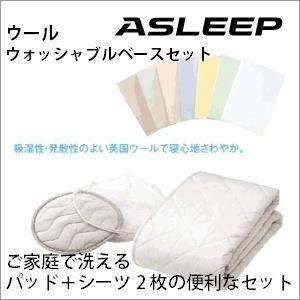 【送料無料】【アスリープ】ウール ウォッシャブルベースセット クィーン 【ASLEEP】アイシン精機