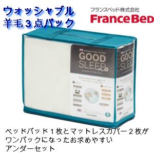 【フランスベッド】ウォッシャブル グッドスリーププラス 羊毛3点セット クイーンロング 【France Bed】