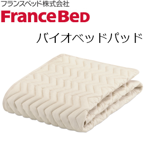 上品な 【フランスベッド Bed】】ウォッシャブル グッドスリーププラス【France バイオベッドパッド クイーン【France Bed クイーン】, こーてみんかや:247659d9 --- studd.xyz