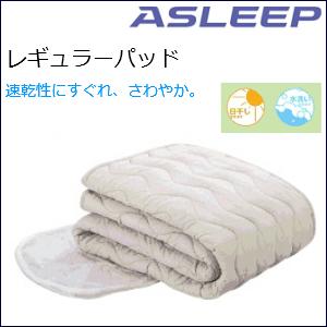 【アスリープ】レギュラーパッド ワイドダブル FC0565GX【ASLEEP】アイシン精機