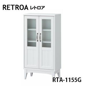 【白井産業】Retroa レトロア キャビネット RTA-1155G