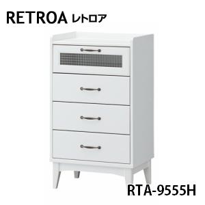 【白井産業】Retroa レトロア チェスト RTA-9555H