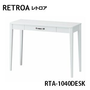 【白井産業】Retroa レトロア デスク RTA-1040DESK