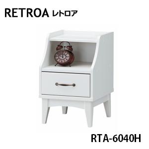 【白井産業】Retroa レトロア ナイトテーブル RTA-6040H