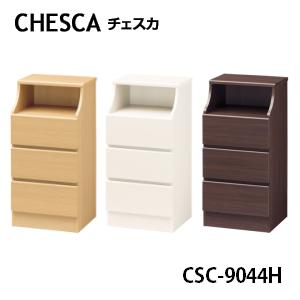 【白井産業】CHESCA チェスカ チェスト スタンダードタイプ 幅44cm×高さ90.9cm CSC-9044H NA/WH/DK