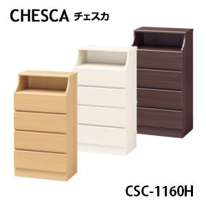 【白井産業】【代引き不可】CHESCA チェスカ チェスト スタンダードタイプ 幅60cm×高さ111.9cm CSC-1160H NA/WH/DK