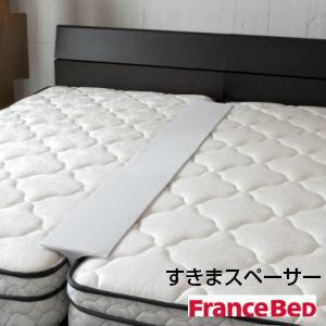 【France Bed】フランスベッド ツインマットレス用スペーサー すきまスペーサー