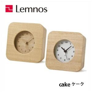 【9/30までポイント5倍】Lemnos レムノス cake ケーク HIL10-18/HIL11-12/ 置時計/五十嵐 久枝/電波時計