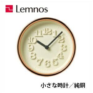新作 【8/31までポイント5倍】Lemnos レムノス レムノス 小さな時計 純銅 WR11-05 力/掛け時計/掛け時計// 壁掛け時計/渡辺 力, ハワイ雑貨&fashion LazyMagnolia:92976fc0 --- supercanaltv.zonalivresh.dominiotemporario.com