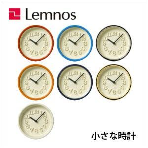 【9/30までポイント5倍】Lemnos レムノス 小さな時計 WR07-15 IV/WR07-15 RE/WR07-15 OR/WR07-15 LBL/WR07-15 BL/WR07-15 SV/WR07-15 GD/掛け時計/ 壁掛け時計/置時計/渡辺 力/