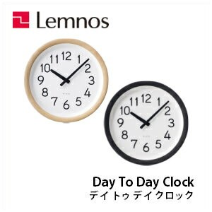 【4/30までポイント5倍】Lemnos レムノス Day To Day Clock デイ トゥ デイ クロック  PIL12-10 NTナチュラル/ PIL12-10 BWブラウン 掛け時計/壁掛け時計/PINTO