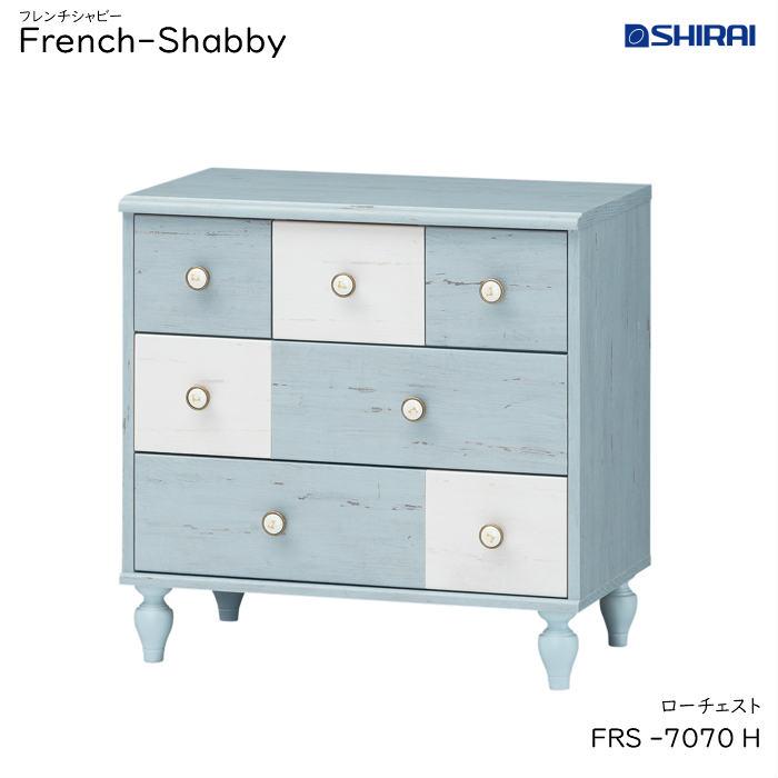【送料無料】【白井産業】【代引き不可】French Shabby フレンチシャビー ローチェスト FRS-7070H おしゃれ 家具 フレンチテイスト