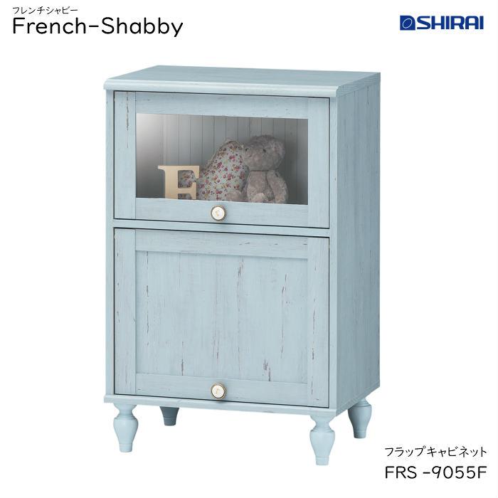 【白井産業】French Shabby フレンチシャビー フラップラック FRS-9055F おしゃれ 家具 フレンチテイスト