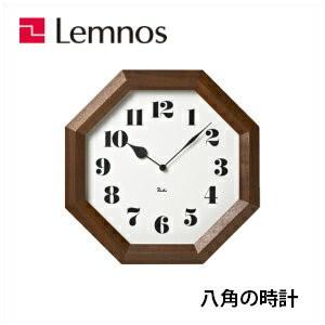 【5/31までポイント5倍】Lemnos レムノス 八角の時計 Riki clock(リキクロック) WR11-01 /掛け時計/ 壁掛け時計/渡辺 力