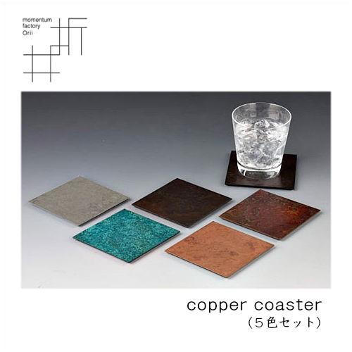 【12/31までポイント5倍】【送料無料】【モメンタムファクトリー・Orii】 copper coaster 5色セット コースター