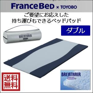 【送料無料】【フランスベッド】RH-BAE-ベッドパッド ダブル ブレスエアー【France Bed】日本製