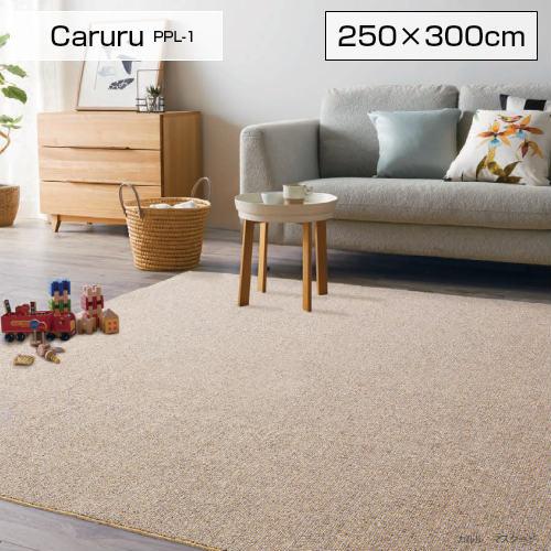 【送料無料】【代引き不可】【SUMINOE スミノエ】ラグマット Caruru PPL-1 カルル 250×300cm 132-82794